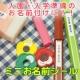 イベント「【入園・入学準備用お名前シール】小さなアイテムのお名前付けに!ミニお名前シール」の画像