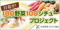 100野菜100シチュープロジェクト