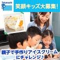 タカナシ乳業が笑顔キッズ大募集!『親子で手作りアイスクリーム』にチャレンジ♪/モニター・サンプル企画