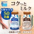 新発売「コクっとミルク」でプチブレイクしませんか?6本セットを50名様に!/モニター・サンプル企画