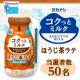 イベント「コクっとミルク ほうじ茶ラテの発売記念イベント!モニター50名様大募集!」の画像