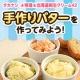 イベント「夏休み!「★特選★北海道純生クリーム42」で手作りバターを作ってみよう!」の画像