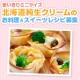 イベント「タカナシ北海道純生クリーム35を使ったお料理レシピ募集!50名さま」の画像