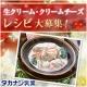 イベント「タカナシ乳業☆生クリームやクリームチーズを使った冬レシピを50名様大募集!」の画像