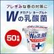 イベント「【タカナシ乳業】アレぎみな春の対策にお勧めのヨーグルト!Wの乳酸菌 6個セット」の画像