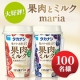 イベント「タカナシ乳業「果肉とミルク」mariaが2本セットで新登場!100名様プレゼント」の画像