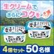 イベント「つるんとした食感がたまらない「タカナシ ミルク寒天」4個セット♪50名様募集」の画像