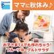 イベント「ママに秋休みを♪お子さま1人でも作れちゃう!フルーツヨーグルトサラダ」の画像