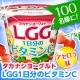 イベント「【新発売】タカナシヨーグルトLGG1日分のビタミンC アセロラ味を100名様に!」の画像