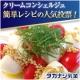 イベント「タカナシ乳業◆クリームコンシェルジュ掲載の美味しそうなレシピに投票しよう!」の画像