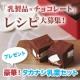 イベント「乳製品×チョコレートのバレンタインレシピ大募集!豪華☆乳製品セットプレゼント」の画像