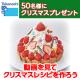 イベント「タカナシ乳業からクリスマスプレゼント☆クリスマスおすすめレシピ動画を見て選ぼう!」の画像
