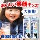 イベント「おいしい笑顔キッズ大募集☆「低温殺菌牛乳」1000ml×2パックを50名様に!」の画像
