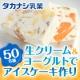 イベント「【タカナシ乳業】夏休みは親子で簡単アイスケーキ作りにチャレンジ!!50名さま募集」の画像