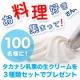 イベント「お料理好きさん集まって!タカナシ乳業/生クリーム3種セットを100名様プレゼント」の画像