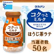 コクっとミルク ほうじ茶ラテの発売記念イベント!モニター50名様大募集!