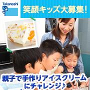 タカナシ乳業が笑顔キッズ大募集!『親子で手作りアイスクリーム』にチャレンジ♪