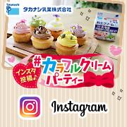 "Instagram限定!タカナシ乳業の生クリームで""カラフルクリームパーティー""/モニター・サンプル企画"