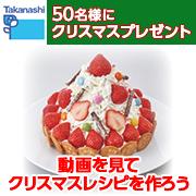タカナシ乳業からクリスマスプレゼント☆クリスマスおすすめレシピ動画を見て選ぼう!