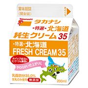 タカナシ乳業株式会社の取り扱い商品「特選北海道 純生クリーム35 200ml」の画像