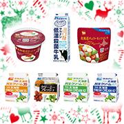 タカナシ乳業株式会社の取り扱い商品「あなたのお気に入りレシピ使用のタカナシ商品セット」の画像