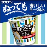 タカナシ乳業株式会社の取り扱い商品「タカナシ ぬってもおいしいヨーグルト6個 85g」の画像