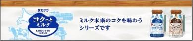 コクっとミルク 北海道4.0牛乳