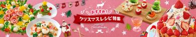 タカナシ乳業 クリスマスレシピ特集
