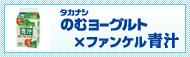 【タカナシ乳業】LGGのむヨーグルト×ファンケル青汁