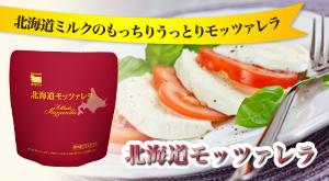 タカナシ「北海道モッツァレラチーズ」120g