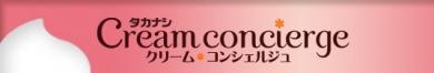 タカナシ乳業【クリーム・コンシェルジュ】