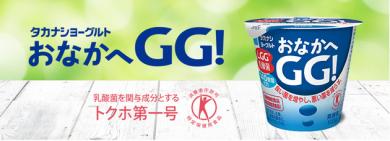 「タカナシヨーグルト おなかへGG!」 特定保健用食品