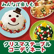 タカナシ乳業のクリスマスレシピ