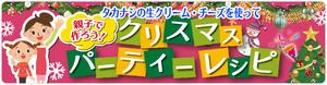 タカナシ乳業【クリームコンシェルジュ】