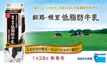 タカナシ乳業 「釧路・根室 低脂肪牛乳」