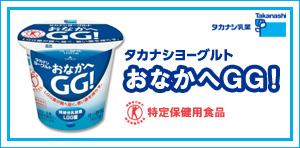 タカナシ乳業「タカナシヨーグルト おなかへGG!」特定保健用食品