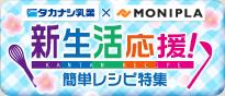 タカナシ【クリーム・コンシェルジュ】新生活応援!簡単レシピ特集