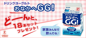 タカナシ 「タカナシドリンクヨーグルト おなかへGG!」 100ml×6本