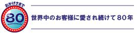 セントリー日本株式会社80周年記念ページ