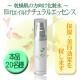 イベント「通販Eirエイルよりお肌のトラブルに!美白・保湿効果を促す美容液現品20名様」の画像