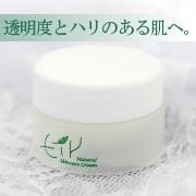 Eir[エイル] 保湿 美肌 美白 自然派化粧品 通販 化粧水 クリーム