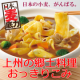 【日本の麦の底力】上州の郷土料理おっきりこみセット☆20名様に試食モニター!/モニター・サンプル企画