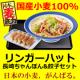 【日本の麦の底力】国産小麦100%の長崎ちゃんぽんをリンガーハットで食べよう!/モニター・サンプル企画