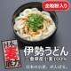 イベント「【日本の麦の底力】伊勢うどん(三重産小麦100%)☆20名様に試食モニター!」の画像