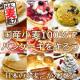 【日本の麦の底力】国産小麦100%のパンケーキを作ろう☆モニター20名様/モニター・サンプル企画