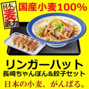「【日本の麦の底力】国産小麦100%の長崎ちゃんぽんをリンガーハットで食べよう!」の画像、日本の麦の底力のモニター・サンプル企画