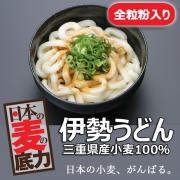 「【日本の麦の底力】伊勢うどん(三重産小麦100%)☆20名様に試食モニター!」の画像、日本の麦の底力のモニター・サンプル企画