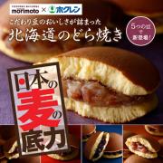 「【日本の麦の底力】北海道こだわり豆のどら焼きの逸品☆20名様に試食モニター!」の画像、日本の麦の底力のモニター・サンプル企画