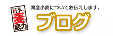 日本の麦の底力ブログ