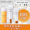 ✨サンスターの化粧品「エクイタンス 透明美肌体験3点セット」✨インスタ投稿モニター100名募集!/モニター・サンプル企画
